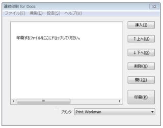 連続印刷 for Docs 画面